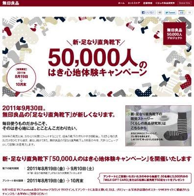 新・足なり直角靴下50,000人のはき心地体験キャンペーン