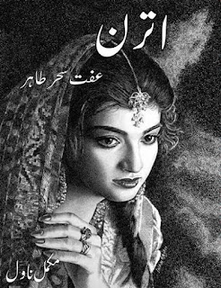 Utran by Iffat sehar Tahir Online Reading