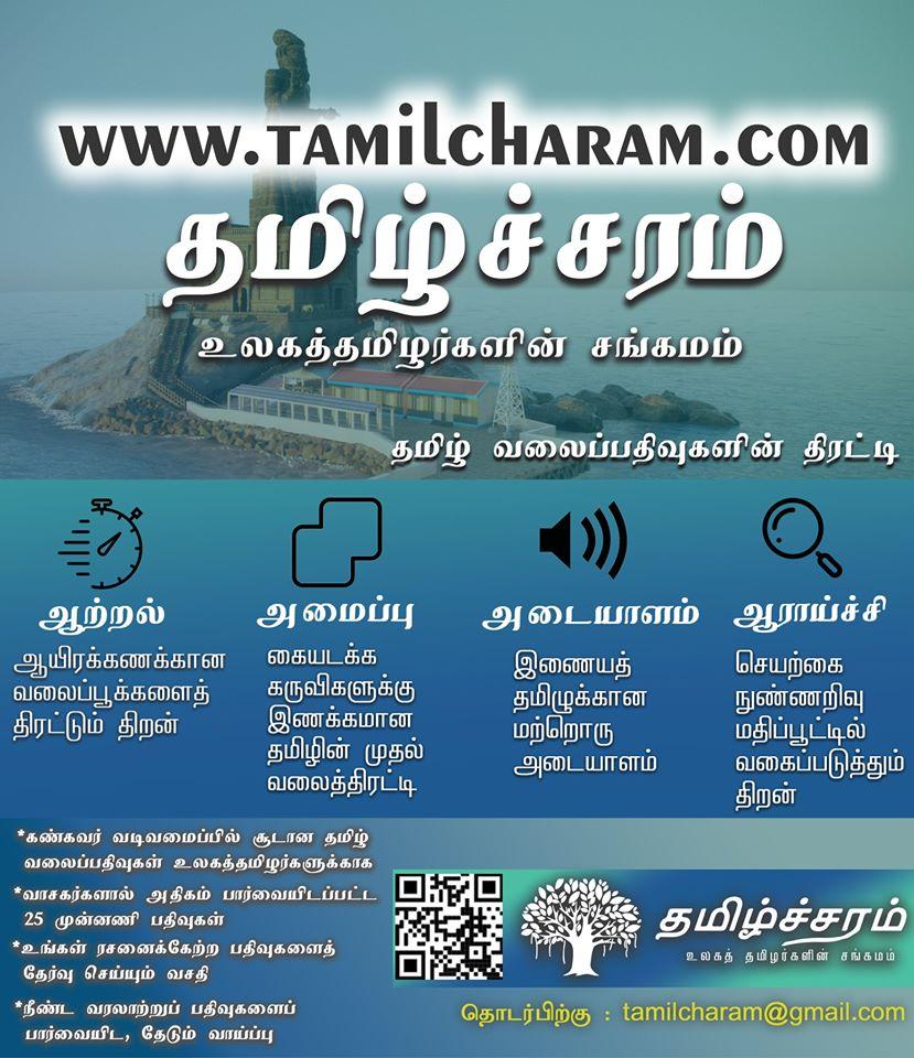 Tamilcharam