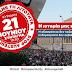 Σήμερα στις 19.30 Στο σύνταγμα...Σταματάμε την λιτότητα...Είμαστε Ελληνες..