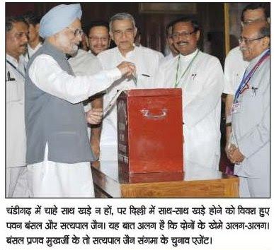 राष्ट्रपति चुनाव के दौरान प्रधानमंत्री मनमोहन सिंह वोट डालते हुये साथ में खड़े संगमा के चुनाव एजेंट सत्य पाल जैन।