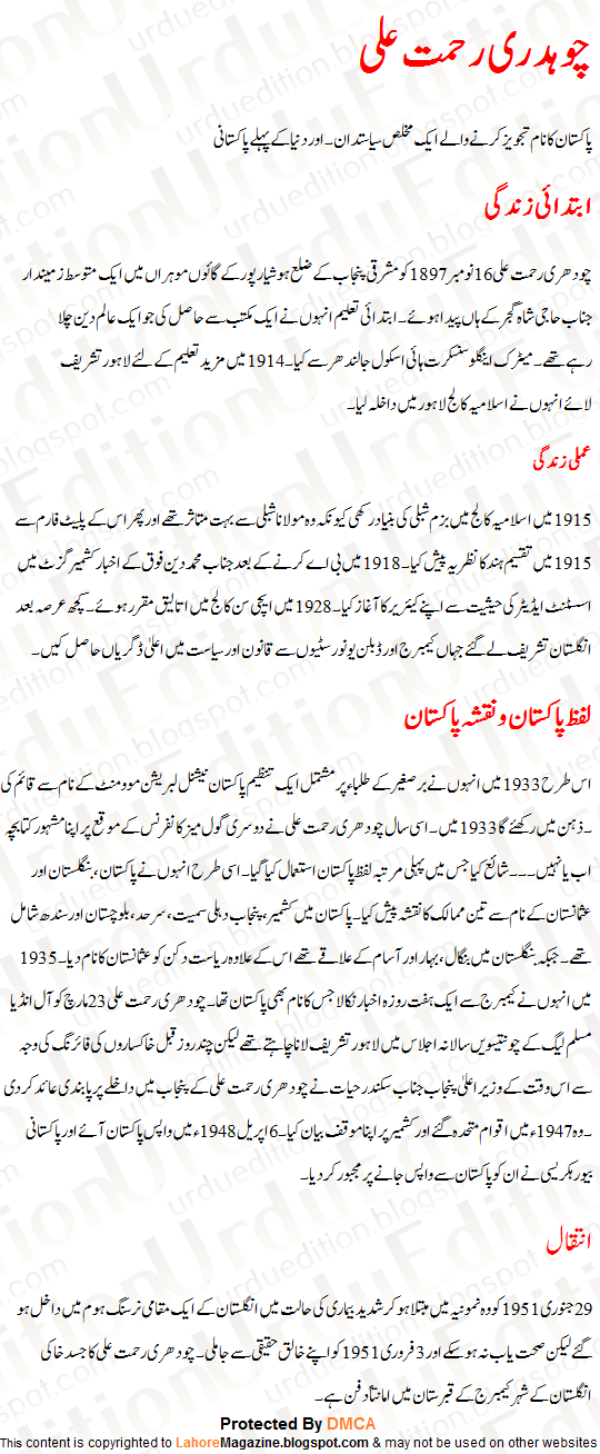 essay websites in urdu Posts about urdu essay written by waqarazeem iqtisabat in urdu, urdu essay, urdu hikayat, urdu sites, urdu stories categories : mumtaz mufti quran 13 02 2010.