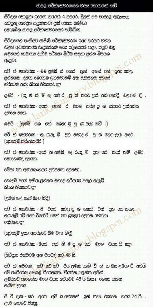 Sinhala Jokes-Mad