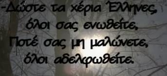 Ελλάδα Χώρα Μαγική