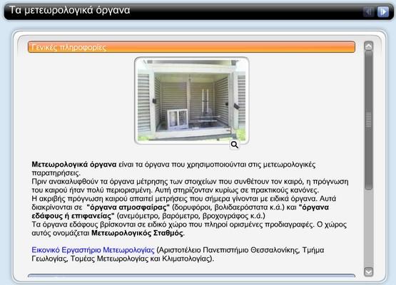 http://photodentro.edu.gr/photodentro/ged16_meteo-organa_pidx0013236/engage.swf