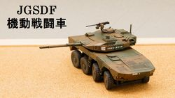 1/72 JGSDF 機動戦闘車