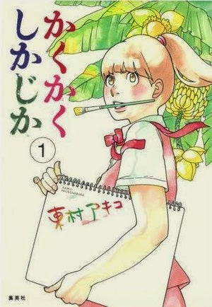 kaku 207x300 Kakukaku Shikajika é o vencedor do 8º Mangá Taisho Award