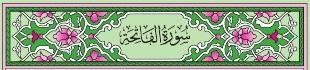 Teks Surat Al-Fatihah