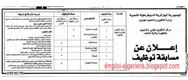 إعلان عن مسابقة توظيف في مركز التكوين المهني والتمهين بالظهرة ولاية الشلف جانفي 2016