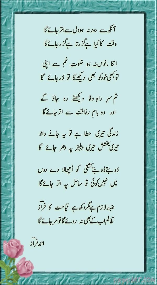 English Urdu Best Poetry: AHmad Faraz Ever Best Poetry