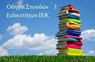 Οδηγοί Σπουδών ειδικοτήτων ΙΕΚ του Ν.4186/2013