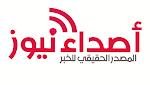 أصداء نيوز | اليمن