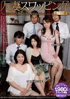 [AMRC-013] 人妻スワッピング ~男に飢えた熟女たちのヤリコンパーティー~ 五十路編