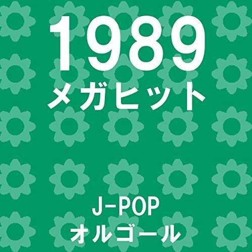 [Album] オルゴールサウンド J-POP – メガヒット 1989 オルゴール作品集 (2015.03.18/MP3/RAR)