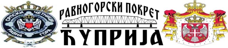Равногорски покрет-Ћуприја