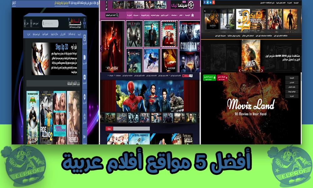 أفضل 5 مواقع عربية لمشاهدة وتحميل الأفلام المترجمة أونلاين