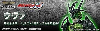 Tamashii Exclusive SH FiguArts Uva
