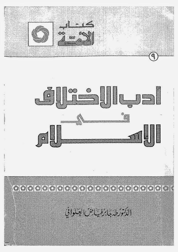 أدب الاختلاف في الإسلام - كتابي أنيسي