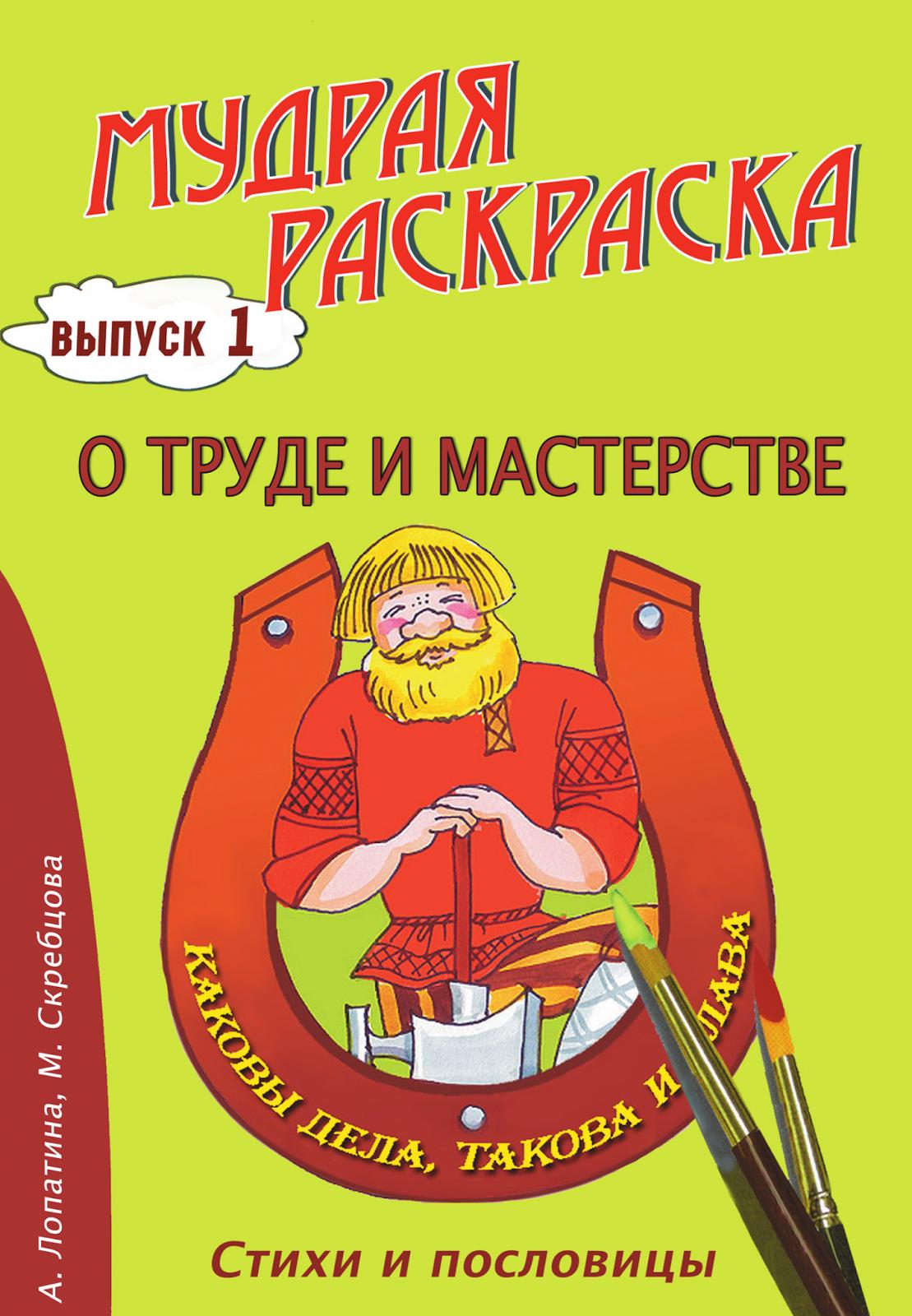 Лопатина А., Скребцова М. О труде и мастерстве