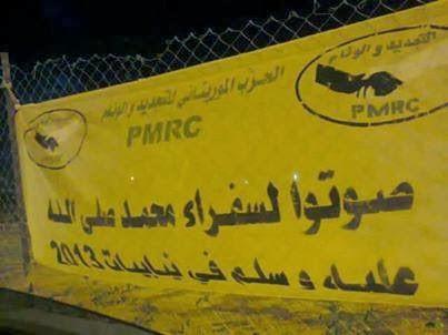 صورة من شعارات أحد الأحزاب المشاركة في الانتخابات