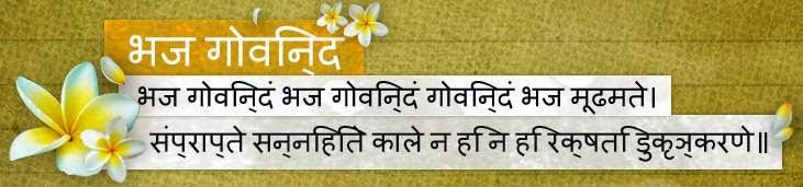 Mangal font in Sanskrit