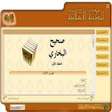 كتاب صحيح البخاري الالكترونيsahih al-boukhari