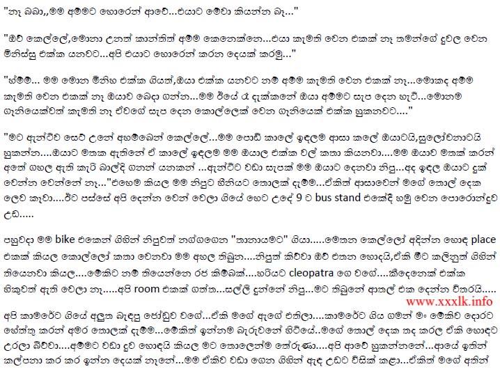 Wela Katha Sinhala Lak...