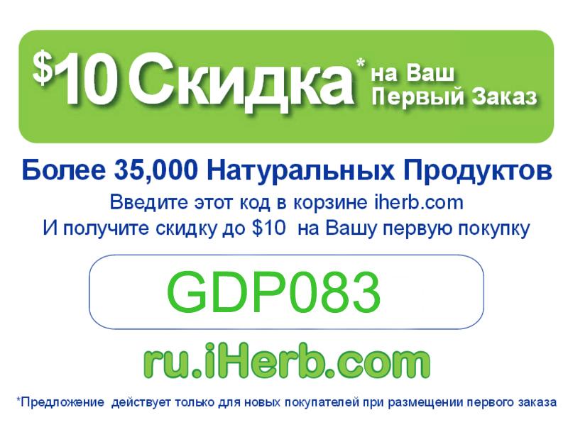 Скидка на iHerb по моему коду