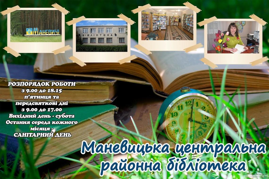 Маневицька центральна районна бібліотека