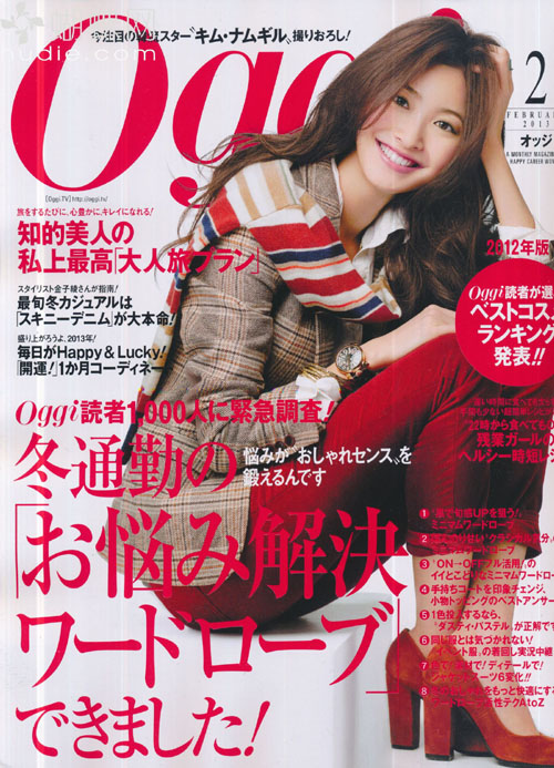 Oggi (オッジ) February 2013 japan magazine scans