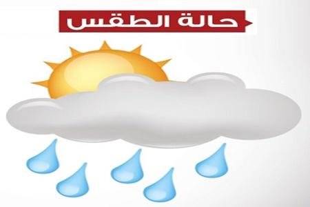 «الأرصاد الجوية»: اخبار الطقس فى مصر غدا اليوم الجمعة 30-10-2015 على انحاء البلاد ودرجات الحرارة واستمرار انخفاظ وهطول الامطار بشدة