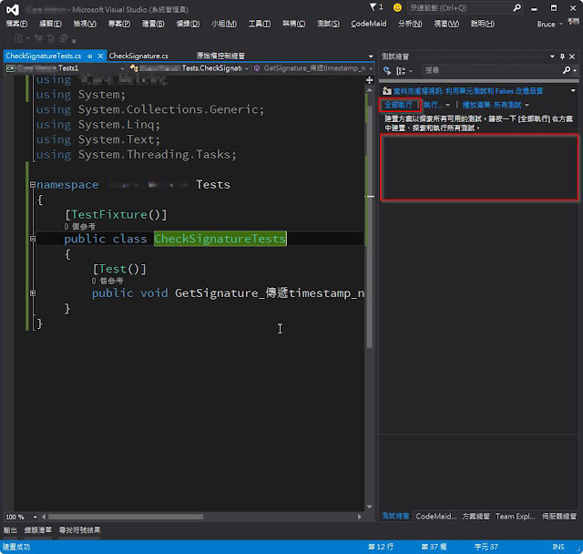 VisualStudio2015 執行NUnit測試