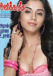 CiniKoothu Tamil magazine 03-07-2013 PDF Download | Tamil cinima news | cinima special book download | cini bits | cini news online | Tamil cinima latest news | tamil cinema gossips in cinekoothu magazine 3rd July 2013
