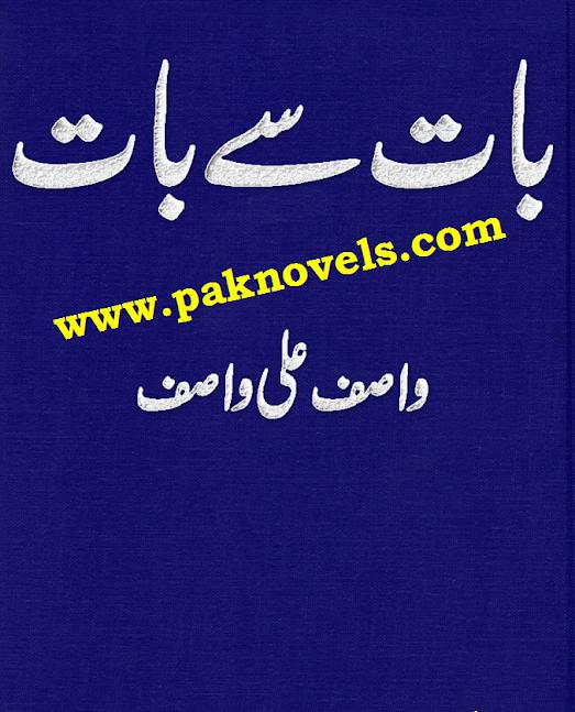 Baat Se Baat by Wasif Ali Wasif