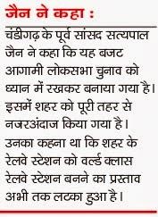 चंडीगढ़ के पूर्व सांसद सत्य पाल जैन ने कहा कि यह बजट आगामी लोकसभा चुनाव को ध्यान में रखकर बनाया गया है । इसमें शहर को पूरी तरह से नजरअंदाज किया गया है । उनका कहना था कि शहर के रेलवे स्टेशन को वर्ल्ड क्लास रेलवे स्टेशन बनने का प्रस्ताव अभी तक लटका हुआ है ।