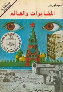 المخابرات والعالم - سعيد الجزائري pdf