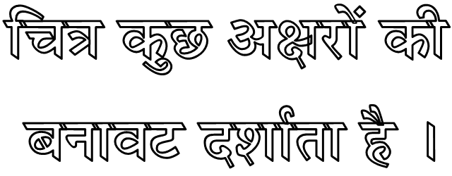 Chanakya outlined Hindi font