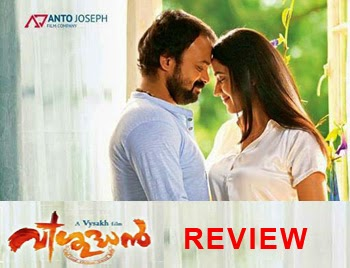 Vishudhan Movie FDFS Review | Vishudhan Movie Review | Vishudhan Movie Box Office Collection
