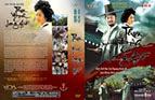 Phim Thiên Định Long Đồ