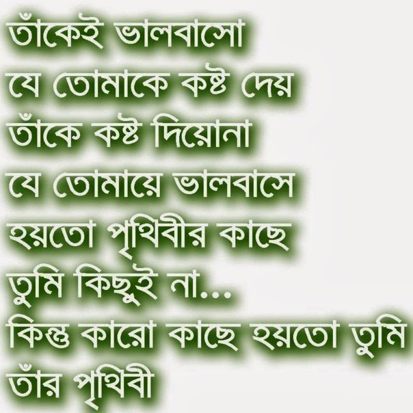Love Quotes For Him Bengali : Hindi Girlfriend Images Bangla for Girlfriend : Bangla Love Sms Love ...