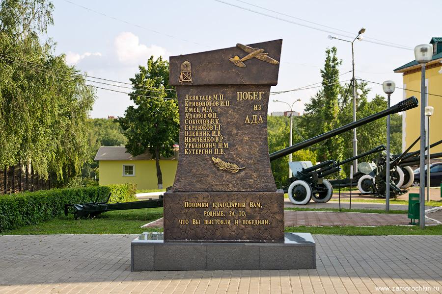 Памятный знак 'Побег из ада' М. П. Девятаеву и другим героям легендарного побега