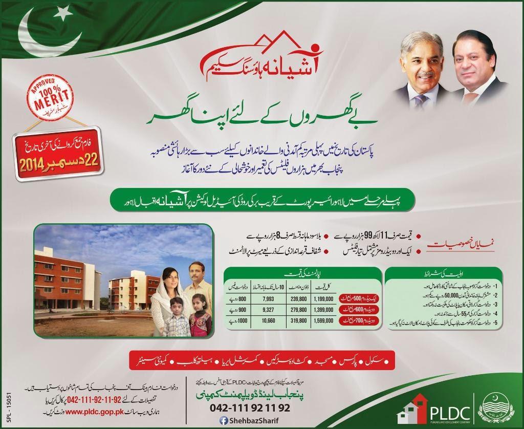 Shahbaz Sharif Ashiana Housing Scheme Lahore 2014