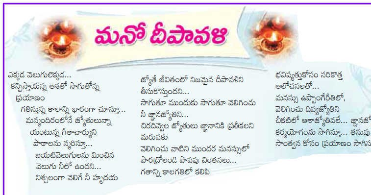 short essay on diwali in telugu Bad effects of fireworks on environment in diwali are they release harmful gases & toxic substances into the air, loud noises from loudspeakers & firecrackers which is very harmful for infants and senior citizens fireworks also produce dry waste other health hazards are burns, deafness, nausea and.