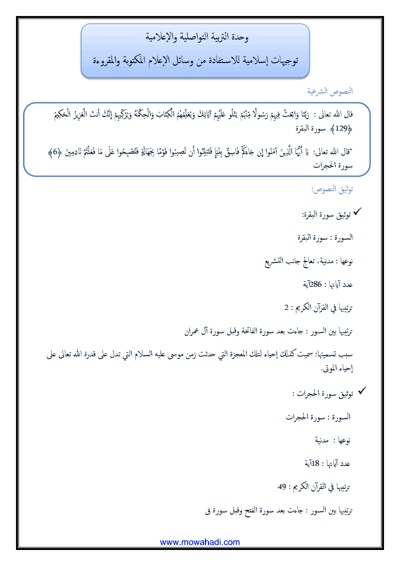 توجيهات الإسلام للاستفادة من وسائل الإعلام المكتوبة والمقروءة 1