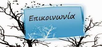 ΛΥΚΑΒΗΤΤΟ - ΣΥΝΑΝΑΣΤΡΟΦΕΣ!!!