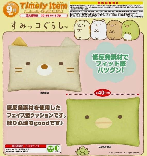 http://www.shopncsx.com/sumikogurashipillow.aspx