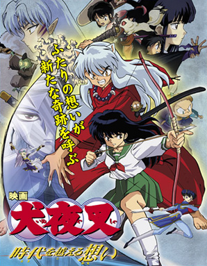 Inuyasha Khuyển Dạ Xoa Movie 1 - Inuyasha The Movie 1: Affections Touching Across Time