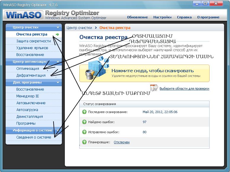 Winaso registry optimizer 4 0 7