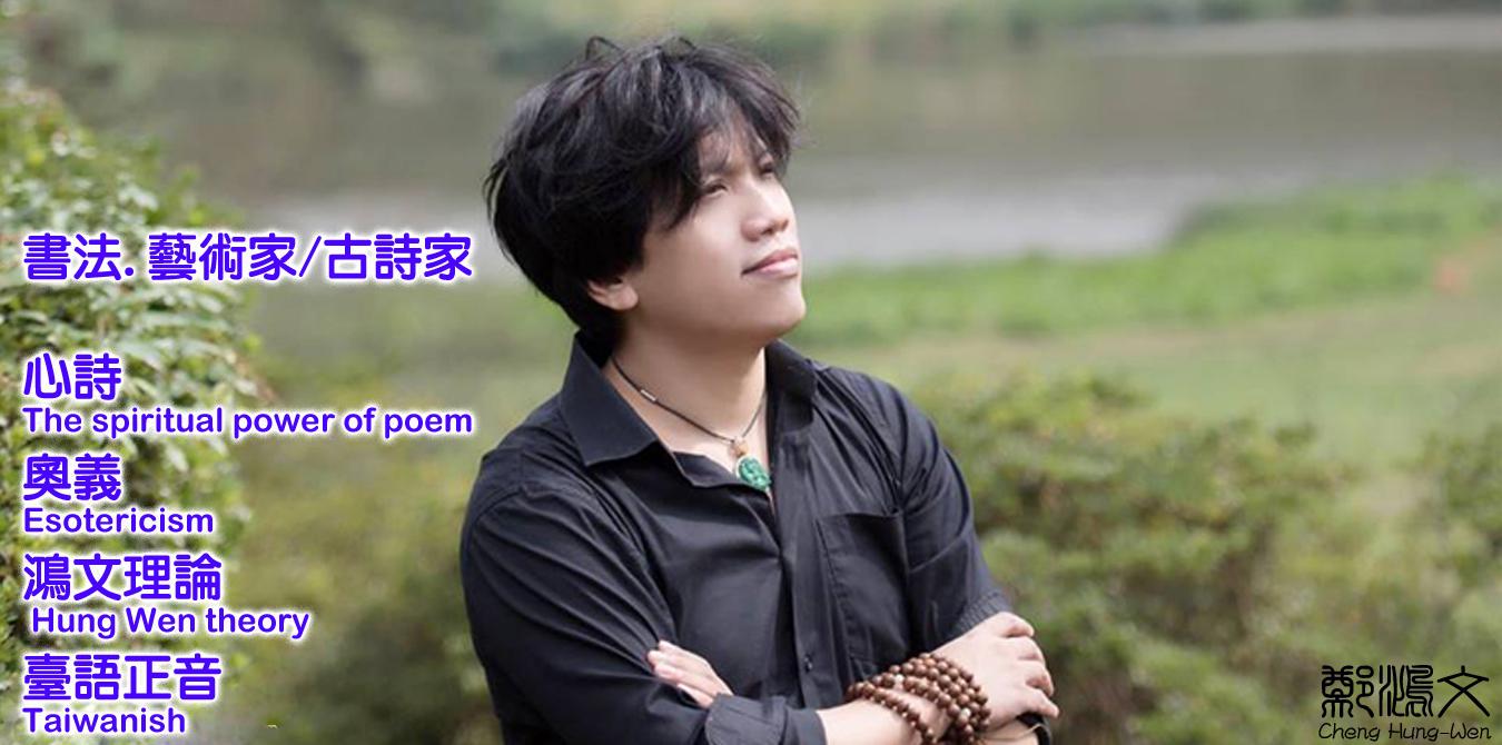 鄭鴻文 Cheng Hung-Wen
