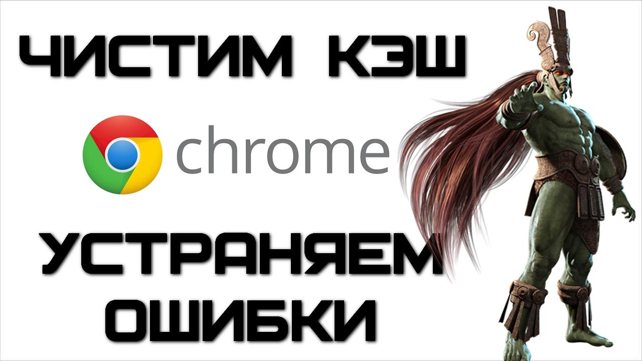 Как очистить кэш Google Chrome, если возникает ошибка загрузки страницы?
